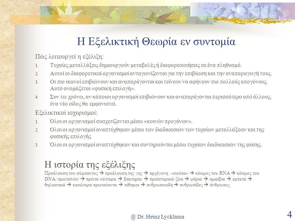 @ Dr.Heinz Lycklama 5 Οι Δυσκολίες του Εξελικτικού Μοντέλου 1.