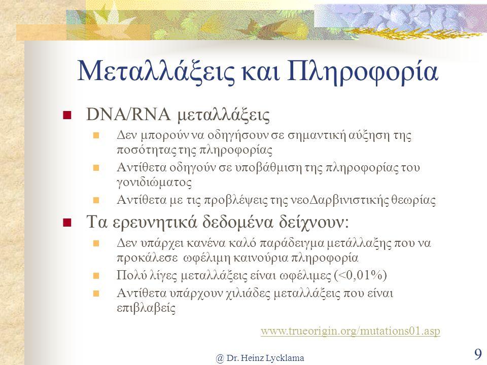 @ Dr.Heinz Lycklama 30 Ευχαριστώ για την προσοχή σας.