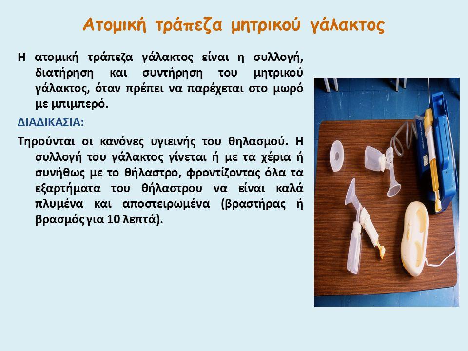 Ατομική τράπεζα μητρικού γάλακτος Η ατομική τράπεζα γάλακτος είναι η συλλογή, διατήρηση και συντήρηση του μητρικού γάλακτος, όταν πρέπει να παρέχεται