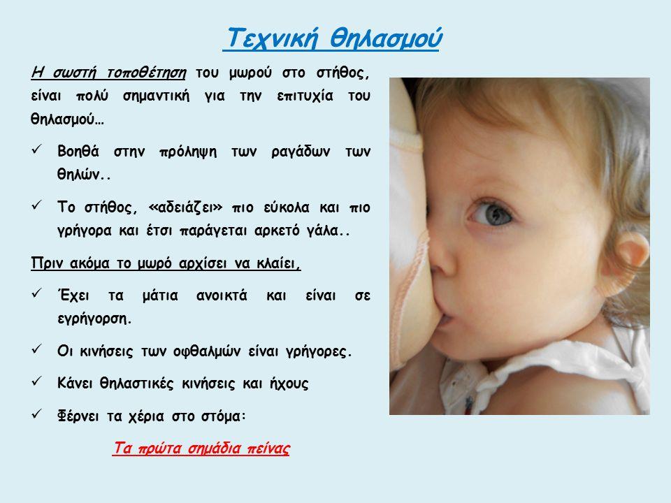 Τεχνική θηλασμού Η σωστή τοποθέτηση του μωρού στο στήθος, είναι πολύ σημαντική για την επιτυχία του θηλασμού… Βοηθά στην πρόληψη των ραγάδων των θηλών