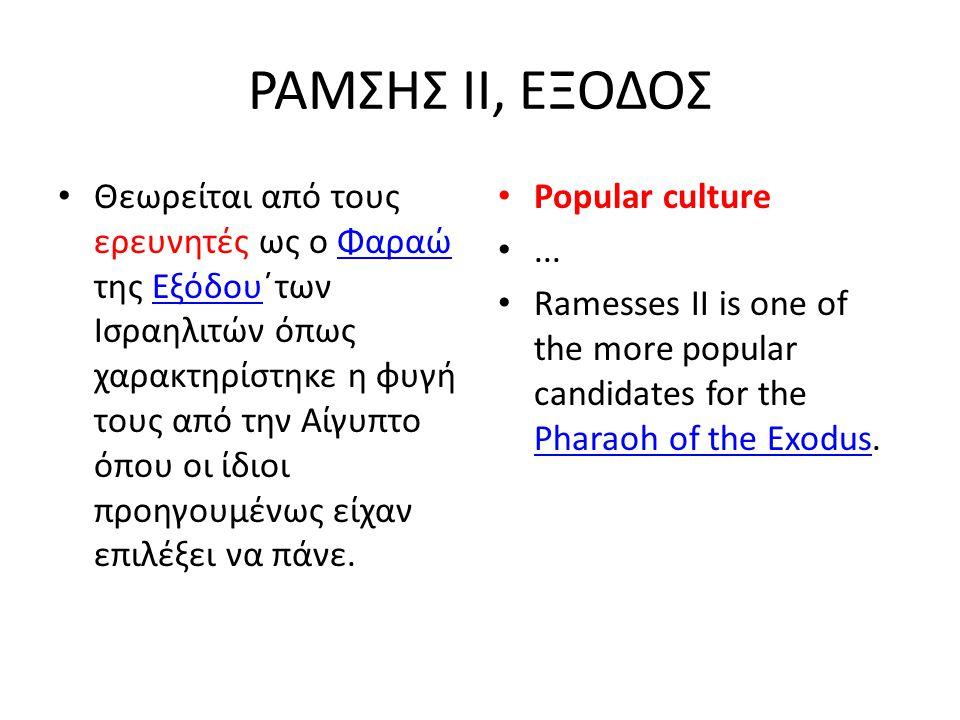 ΡΑΜΣΗΣ ΙΙ, ΕΞΟΔΟΣ Θεωρείται από τους ερευνητές ως ο Φαραώ της Εξόδου΄των Ισραηλιτών όπως χαρακτηρίστηκε η φυγή τους από την Αίγυπτο όπου οι ίδιοι προη