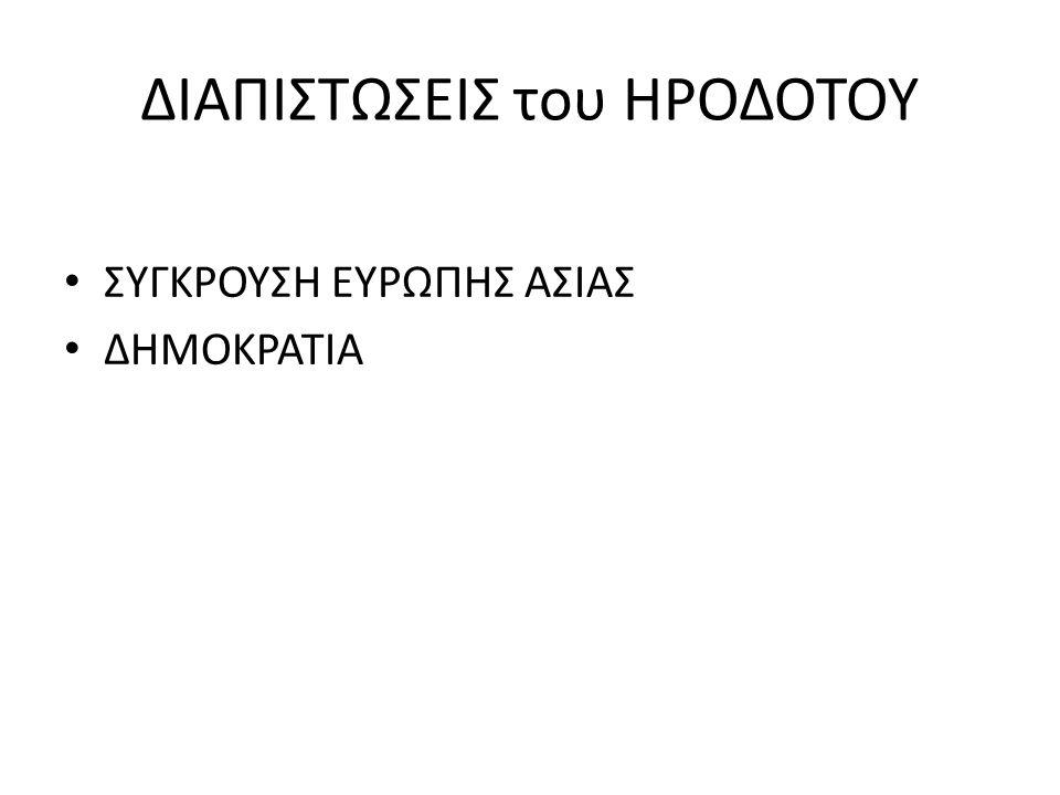 ΔΙΑΠΙΣΤΩΣΕΙΣ του ΗΡΟΔΟΤΟΥ ΣΥΓΚΡΟΥΣΗ ΕΥΡΩΠΗΣ ΑΣΙΑΣ ΔΗΜΟΚΡΑΤΙΑ