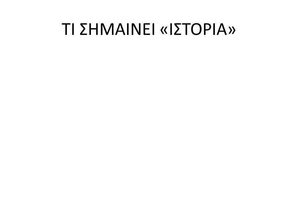 ΤΙ ΣΗΜΑΙΝΕΙ «ΙΣΤΟΡΙΑ»