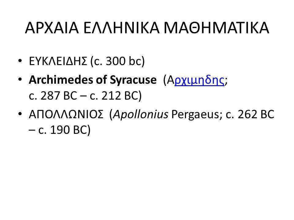 ΑΡΧΑΙΑ ΕΛΛΗΝΙΚΑ ΜΑΘΗΜΑΤΙΚΑ ΕΥΚΛΕΙΔΗΣ (c. 300 bc) Archimedes of Syracuse (Αρχιμηδης; c. 287 BC – c. 212 BC)ρχιμηδης ΑΠΟΛΛΩΝΙΟΣ (Apollonius Pergaeus; c.