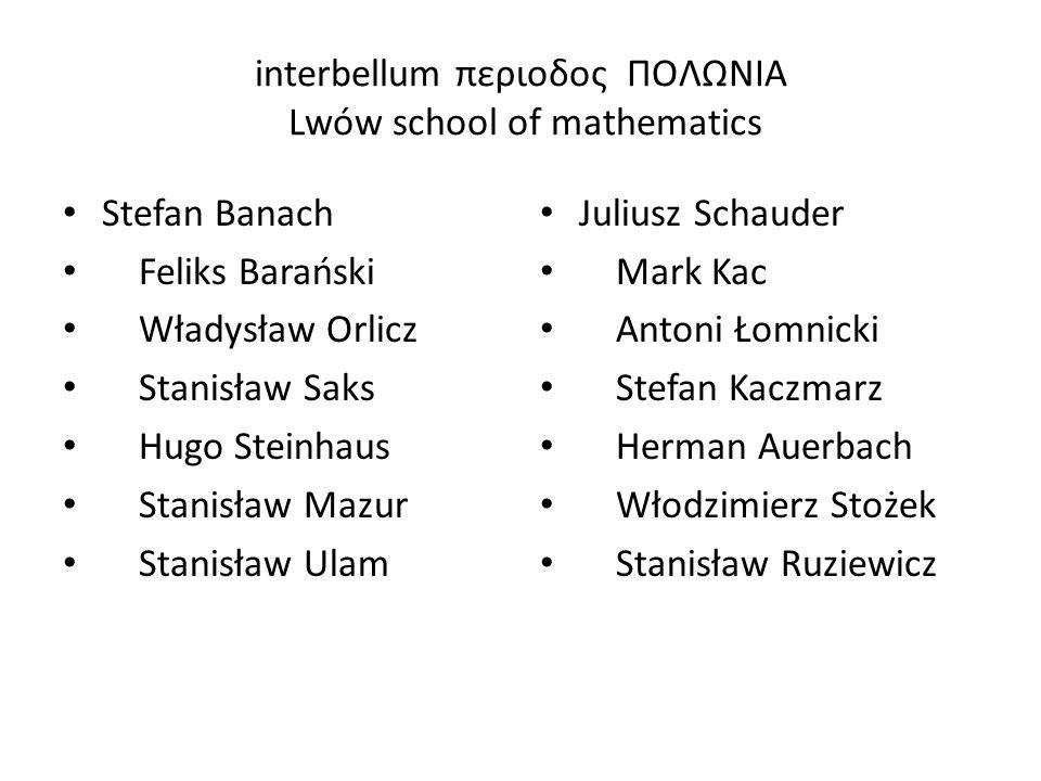 interbellum περιοδος ΠΟΛΩΝΙΑ Lwów school of mathematics Stefan Banach Feliks Barański Władysław Orlicz Stanisław Saks Hugo Steinhaus Stanisław Mazur S