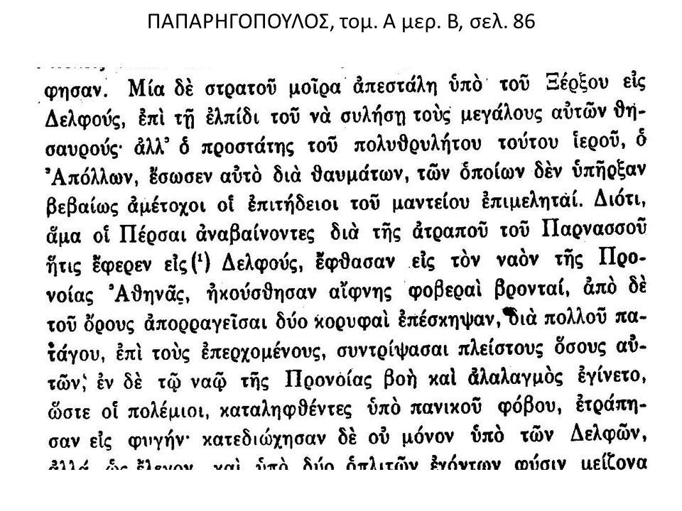 ΠΑΠΑΡΗΓΟΠΟΥΛΟΣ, τομ. Α μερ. Β, σελ. 86