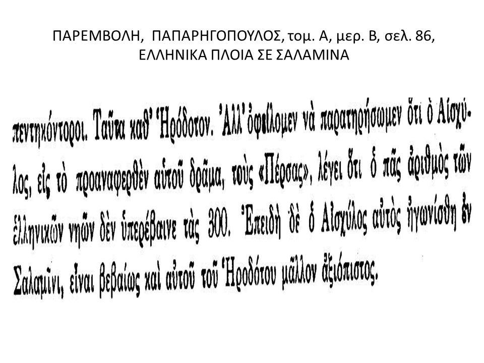 ΠΑΡΕΜΒΟΛΗ, ΠΑΠΑΡΗΓΟΠΟΥΛΟΣ, τομ. Α, μερ. Β, σελ. 86, ΕΛΛΗΝΙΚΑ ΠΛΟΙΑ ΣΕ ΣΑΛΑΜΙΝΑ