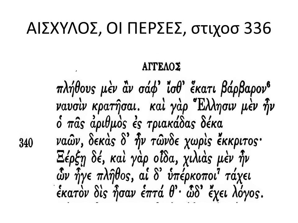 ΑΙΣΧΥΛΟΣ, ΟΙ ΠΕΡΣΕΣ, στιχοσ 336