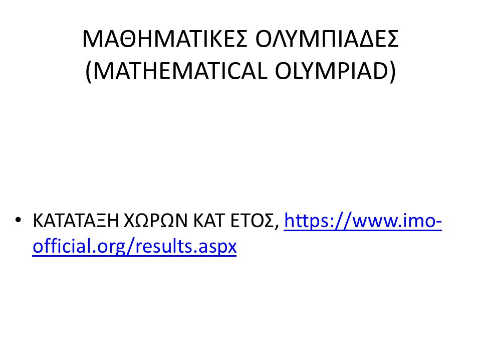 ΜΑΘΗΜΑΤΙΚΕΣ ΟΛΥΜΠΙΑΔΕΣ (MATHEMATICAL OLYMPIAD) ΚΑΤΑΤΑΞΗ ΧΩΡΩΝ ΚΑΤ ΕΤΟΣ, https://www.imo- official.org/results.aspxhttps://www.imo- official.org/results.aspx