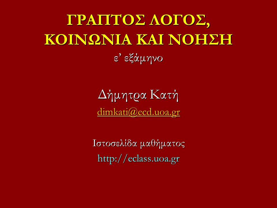 ΓΡΑΠΤΟΣ ΛΟΓΟΣ, ΚΟΙΝΩΝΙΑ ΚΑΙ ΝΟΗΣΗ ε' εξάμηνο Δήμητρα Κατή dimkati@ecd.uoa.gr Ιστοσελίδα μαθήματος http://eclass.uoa.gr