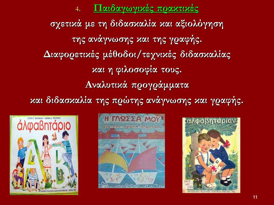 4.Παιδαγωγικές πρακτικές σχετικά με τη διδασκαλία και αξιολόγηση της ανάγνωσης και της γραφής.