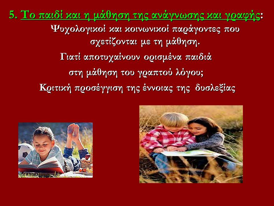 5. Το παιδί και η μάθηση της ανάγνωσης και γραφής: Ψυχολογικοί και κοινωνικοί παράγοντες που σχετίζονται με τη μάθηση. Γιατί αποτυχαίνουν ορισμένα παι