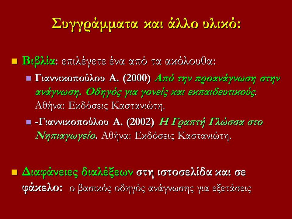Συμπληρωματικά χρήσιμα κείμενα: Βιβλιογραφία στην ιστοσελίδα μαθήματος, επίσης αυτή που αναφέρεται σε διάφορους συνδέσμους και τα συγγράμματα.