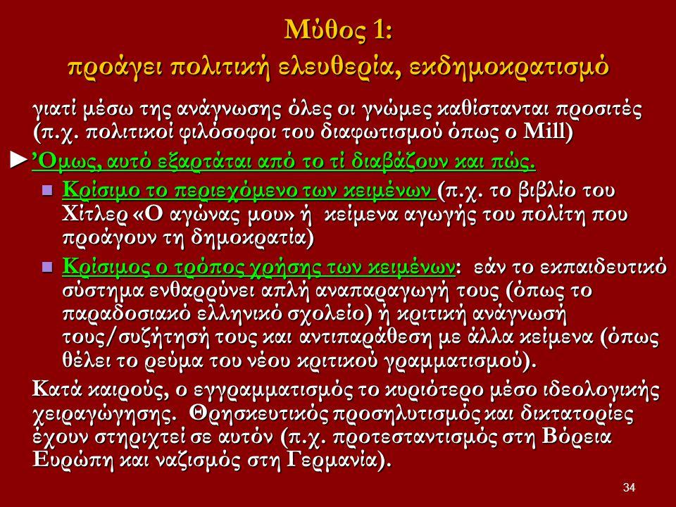34 Μύθος 1: προάγει πολιτική ελευθερία, εκδημοκρατισμό γιατί μέσω της ανάγνωσης όλες οι γνώμες καθίστανται προσιτές (π.χ.