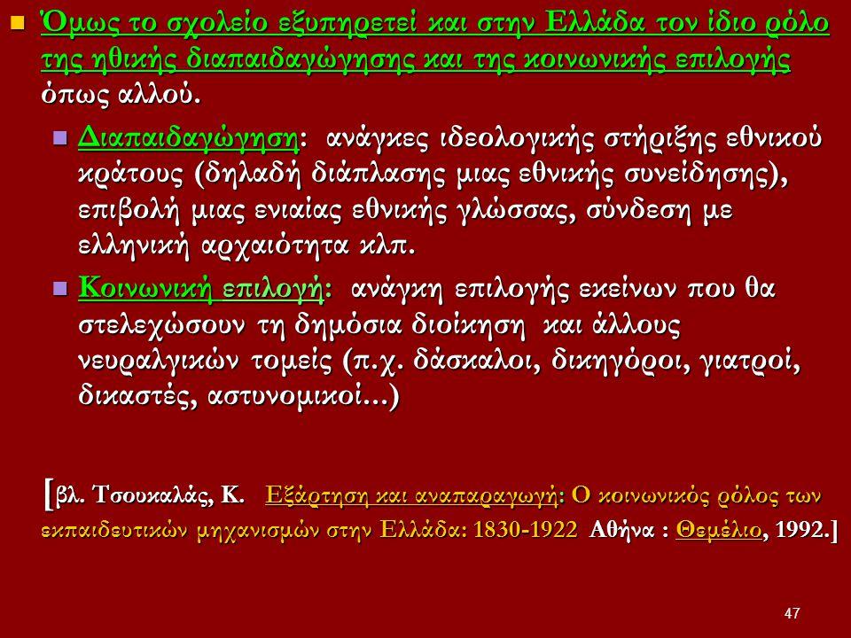 Όμως το σχολείο εξυπηρετεί και στην Ελλάδα τον ίδιο ρόλο της ηθικής διαπαιδαγώγησης και της κοινωνικής επιλογής όπως αλλού.