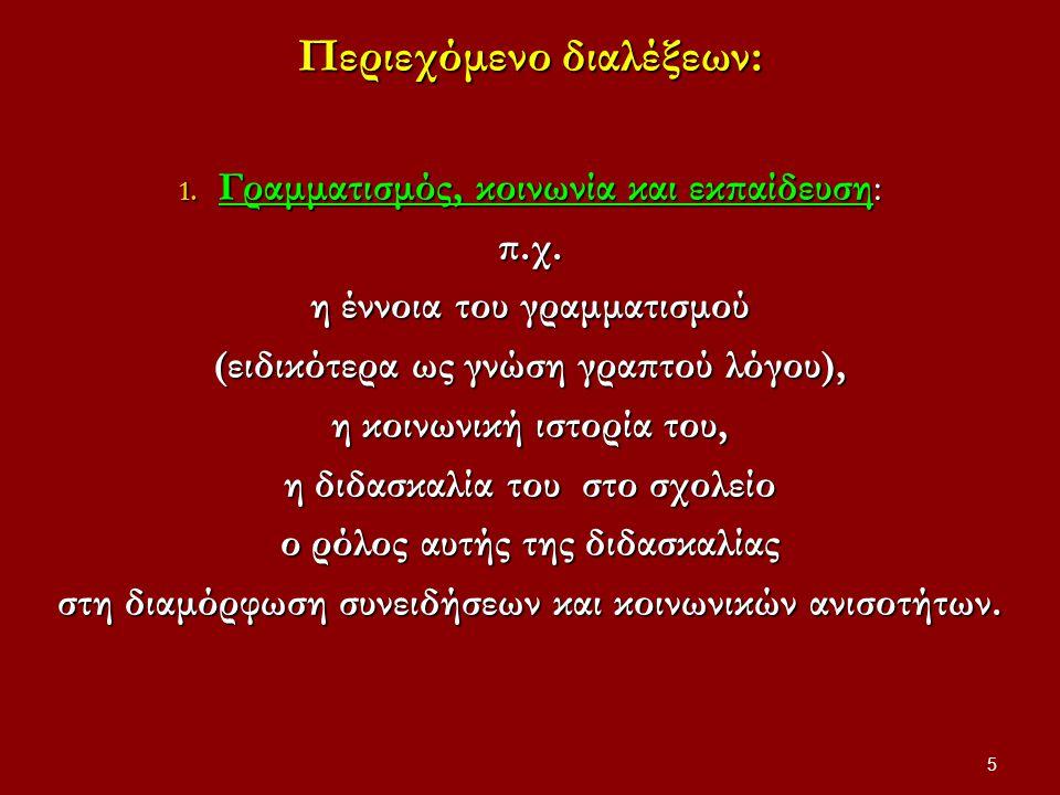 56 Γενική Γραμματεία Λαϊκής Επιμόρφωσης 1987: «μη εγγράμματος είναι υπό την έννοια του παρόντος όποιος δεν ξέρει να γράφει, να διαβάζει και να κατανοεί μια απλή περιγραφή των συμβάντων της καθημερινής ζωής και αγνοεί επίσης τις βασικές πράξεις της αριθμητικής».