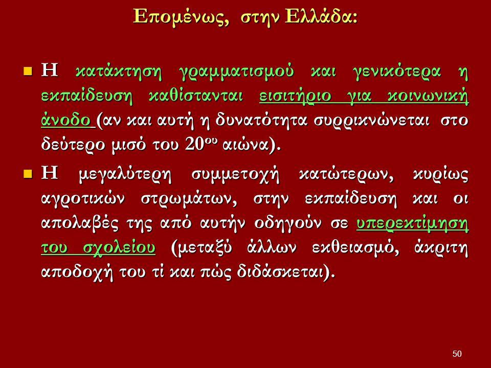 Επομένως, στην Ελλάδα: Η κατάκτηση γραμματισμού και γενικότερα η εκπαίδευση καθίστανται εισιτήριο για κοινωνική άνοδο (αν και αυτή η δυνατότητα συρρικνώνεται στο δεύτερο μισό του 20 ου αιώνα).