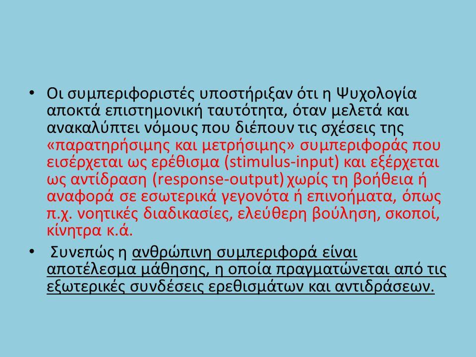 Social constructivism (Vygotsky) Ο Vygotsky συνδέθηκε με τη θεωρία του κοινωνικού κονστρουκτιβισμού.