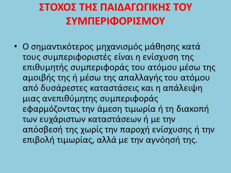 Οι βασικές υποθέσεις του Vygotsky είναι τρείς: 1.Το κοινωνικό περιβάλλον.