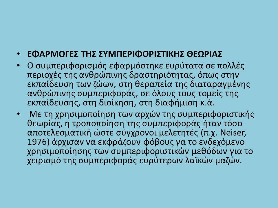 Πολύ σημαντική στη θεωρία της γνωστικής ανάπτυξης του Vygotsky είναι η έννοια της Ζώνης Επικείμενης Ανάπτυξης - ΖΕΑ (Zone of Proximal Development – ZPD)