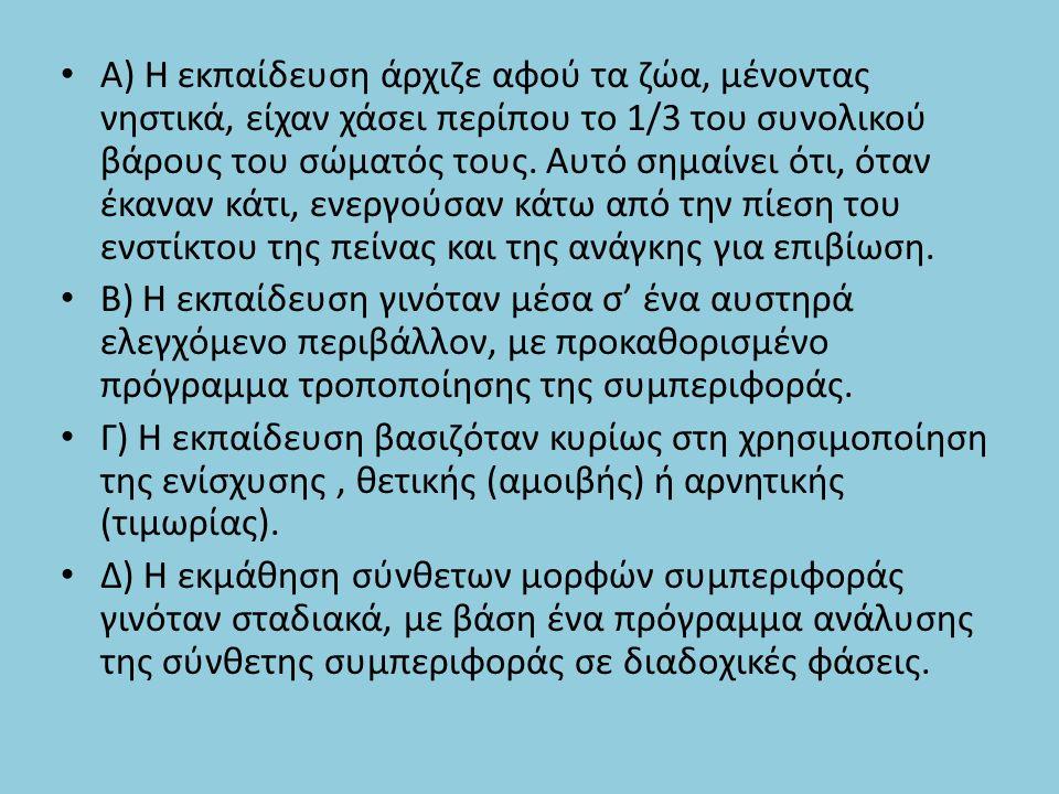 -Θεωρία του συνδυασμού:ερέθισμα-αντίδραση.