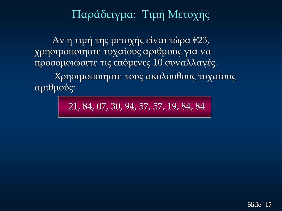 15 Slide Αν η τιμή της μετοχής είναι τώρα €23, χρησιμοποιήστε τυχαίους αριθμούς για να προσομοιώσετε τις επόμενες 10 συναλλαγές.