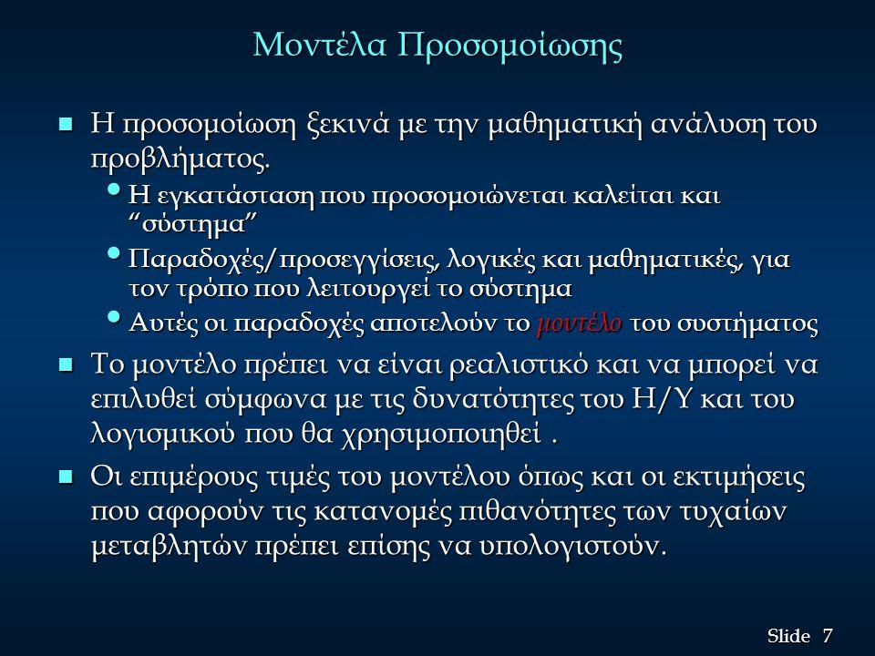 7 7 Slide Μοντέλα Προσομοίωσης n Η προσομοίωση ξεκινά με την μαθηματική ανάλυση του προβλήματος.