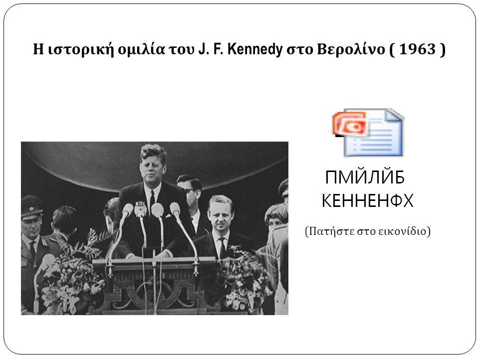 ( Πατήστε στο εικονίδιο ) Η ιστορική ομιλία του J. F. Kennedy στο Βερολίνο ( 1963 )