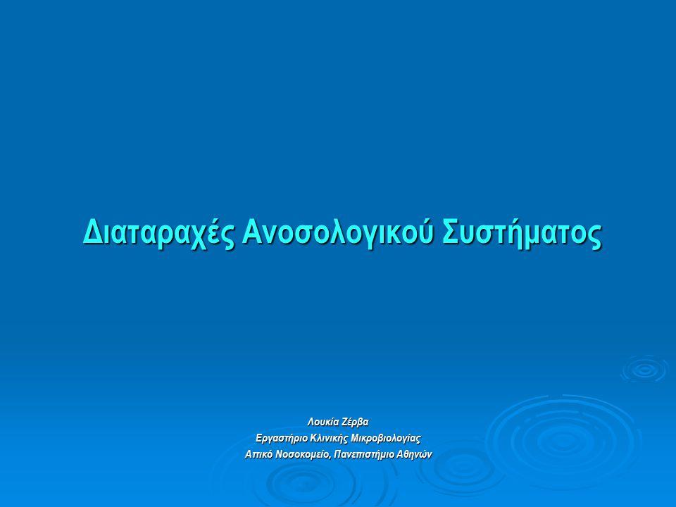 Σύνδρομα Ανεπάρκειας Ανοσοσφαιρινών  Φυλοσύνδετη αγαμμασφαιριναιμία (Bruton)  Αυτοσωματική υπολειπόμενη αγαμμασφαιριναιμία  Παροδική υπογαμμασφαιριναιμία των βρεφών  Ανεπάρκεια IgA  Ανεπάρκεια υποτάξεων της IgG  Κοινή ποικίλουσα ανοσοανεπάρκεια  Φυλοσύνδετη ανοσοανεπάρκεια με υπερ-IgM