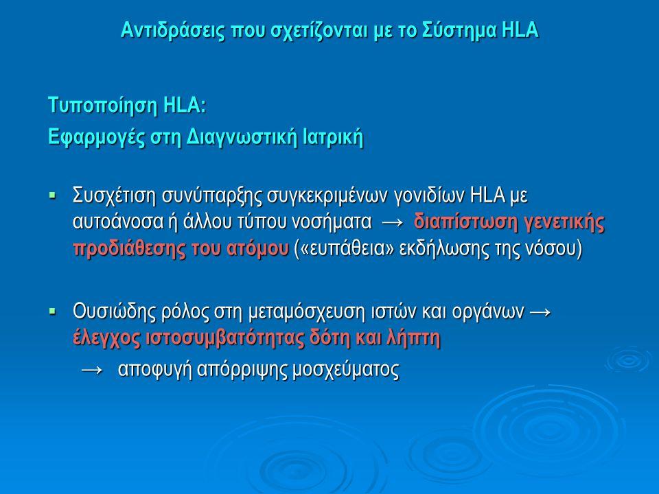 Αντιδράσεις που σχετίζονται με το Σύστημα HLA Τυποποίηση ΗLA: Εφαρμογές στη Διαγνωστική Ιατρική  Συσχέτιση συνύπαρξης συγκεκριμένων γονιδίων HLA με α