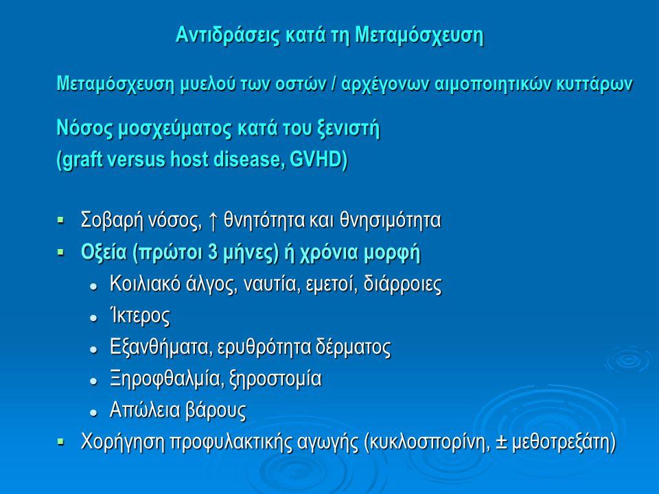 Αντιδράσεις κατά τη Μεταμόσχευση Μεταμόσχευση μυελού των οστών / αρχέγονων αιμοποιητικών κυττάρων Νόσος μοσχεύματος κατά του ξενιστή (graft versus hos