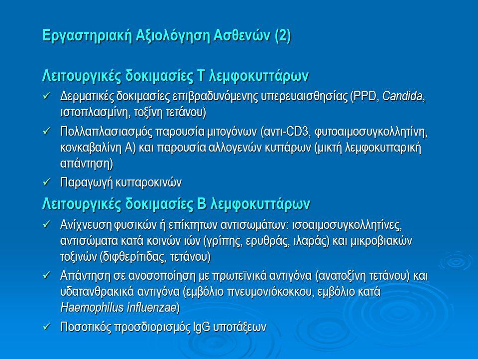 Εργαστηριακή Αξιολόγηση Ασθενών (2) Λειτουργικές δοκιμασίες Τ λεμφοκυττάρων Δερματικές δοκιμασίες επιβραδυνόμενης υπερευαισθησίας (PPD, Candida, ιστοπ