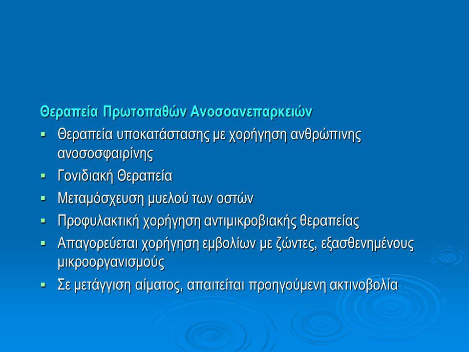 Θεραπεία Πρωτοπαθών Ανοσοανεπαρκειών  Θεραπεία υποκατάστασης με χορήγηση ανθρώπινης ανοσοσφαιρίνης  Γονιδιακή Θεραπεία  Μεταμόσχευση μυελού των οστ