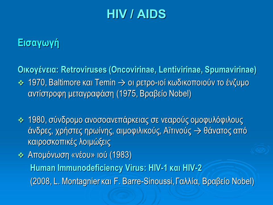 HIV / AIDS Εισαγωγή Οικογένεια: Retroviruses (Οncovirinae, Lentivirinae, Spumavirinae)  1970, Baltimore και Temin → οι ρετρο-ιοί κωδικοποιούν το ένζυ