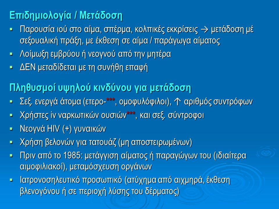 Επιδημιολογία / Μετάδοση  Παρουσία ιού στο αίμα, σπέρμα, κολπικές εκκρίσεις → μετάδοση μέ σεξουαλική πράξη, με έκθεση σε αίμα / παράγωγα αίματος  Λο