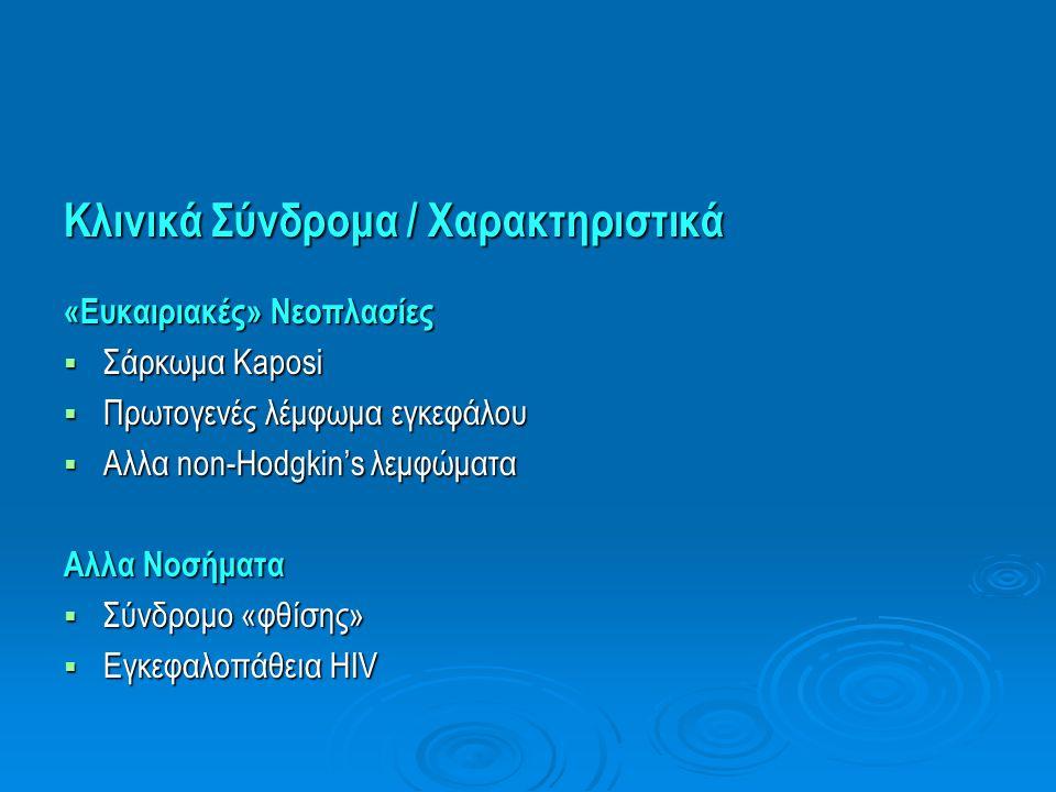 Κλινικά Σύνδρομα / Χαρακτηριστικά «Ευκαιριακές» Νεοπλασίες  Σάρκωμα Kaposi  Πρωτογενές λέμφωμα εγκεφάλου  Αλλα non-Hodgkin's λεμφώματα Aλλα Νοσήματ