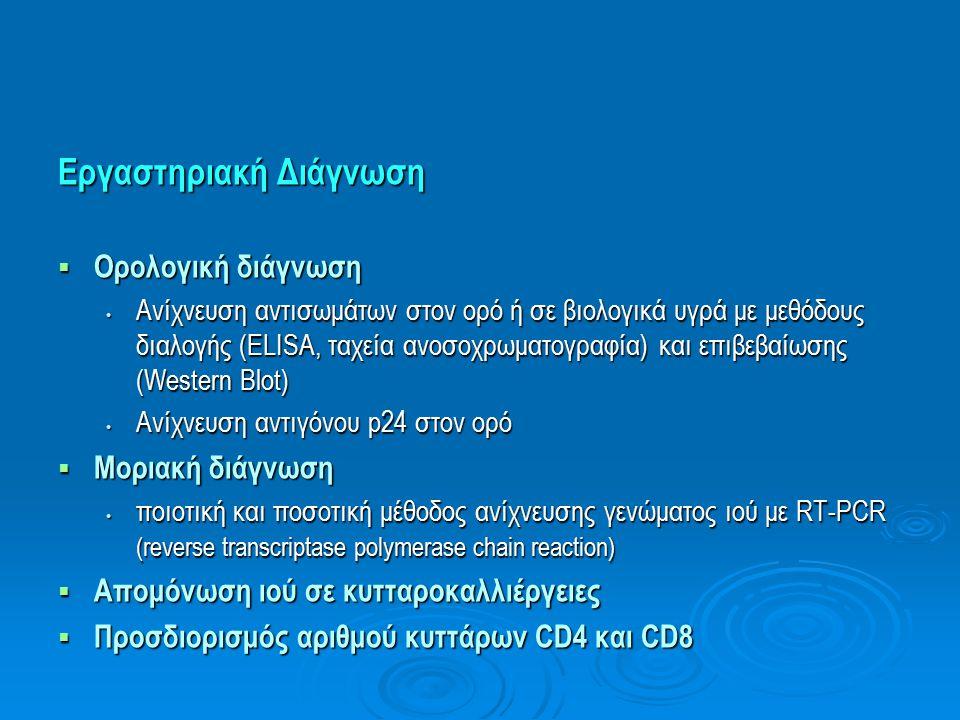 Εργαστηριακή Διάγνωση  Ορολογική διάγνωση Ανίχνευση αντισωμάτων στον ορό ή σε βιολογικά υγρά με μεθόδους διαλογής (ELISA, ταχεία ανοσοχρωματογραφία)