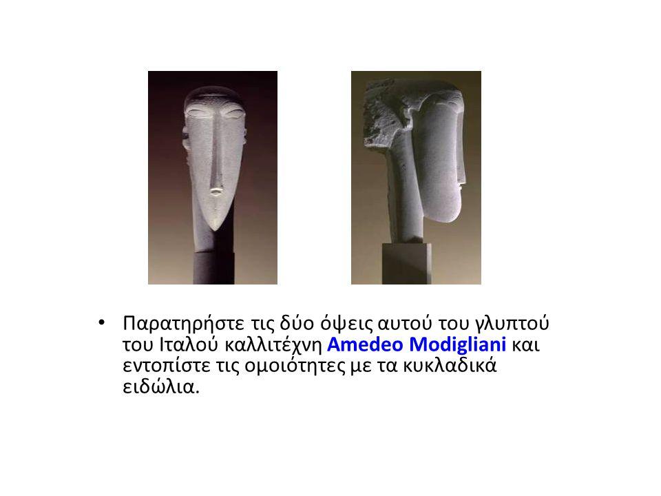 Παρατηρήστε τις δύο όψεις αυτού του γλυπτού του Ιταλού καλλιτέχνη Amedeo Modigliani και εντοπίστε τις ομοιότητες με τα κυκλαδικά ειδώλια.