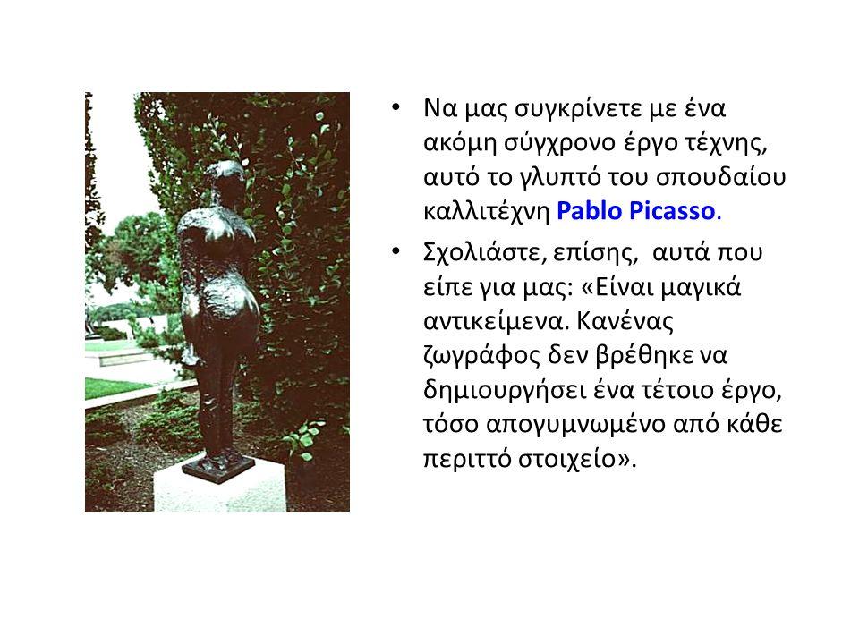 Να μας συγκρίνετε με ένα ακόμη σύγχρονο έργο τέχνης, αυτό το γλυπτό του σπουδαίου καλλιτέχνη Pablo Picasso. Σχολιάστε, επίσης, αυτά που είπε για μας: