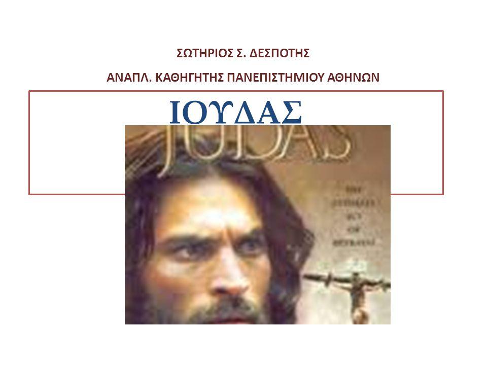 Το περιοδικό National Geographic το ΠΑΣΧΑ του 2007 διθυραμβικά δημοσίευσε το πρωτότυπο κοπτικό κείμενο και τη μετάφραση του «ευαγγελίου του Ιούδα», η οποία σήμερα αμφισβητείται για την ορθότητά της.