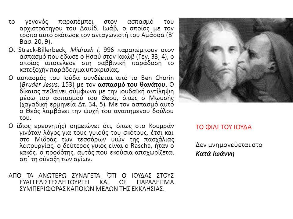 το γεγονός παραπέμπει στον ασπασμό του αρχιστράτηγου του Δαυίδ, Ιωάβ, ο οποίος με τον τρόπο αυτό σκότωσε τον ανταγωνιστή του Αμάσσα (Β' Βασ.
