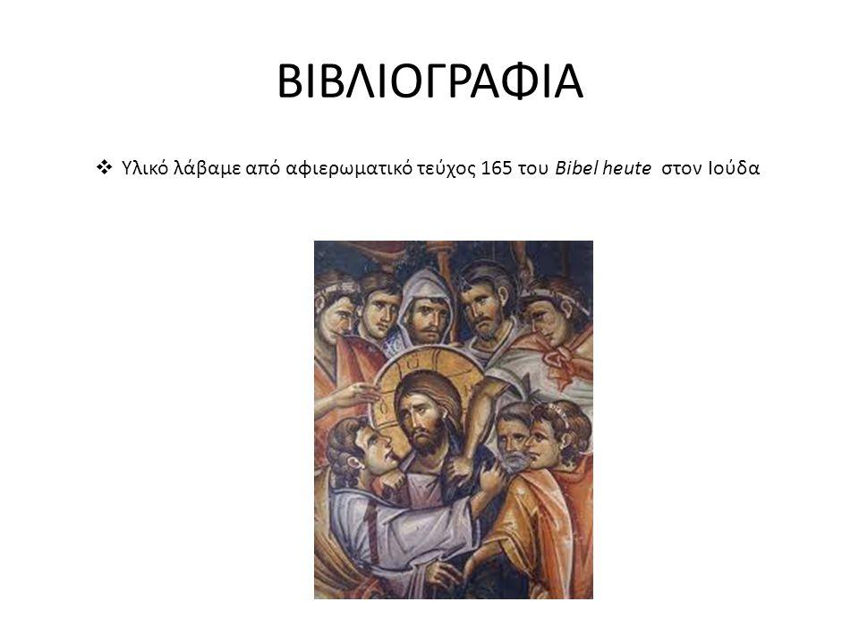 ΒΙΒΛΙΟΓΡΑΦΙΑ  Υλικό λάβαμε από αφιερωματικό τεύχος 165 του Bibel heute στον Ιούδα