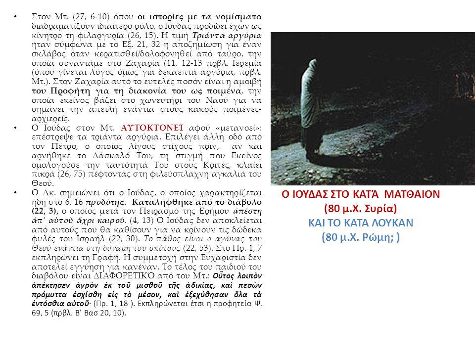 Ο ΙΟΥΔΑΣ ΣΤΟ ΚΑΤΆ ΜΑΤΘΑΙΟΝ (80 μ.Χ. Συρία) ΚΑΙ ΤΟ ΚΑΤΑ ΛΟΥΚΑΝ (80 μ.Χ.