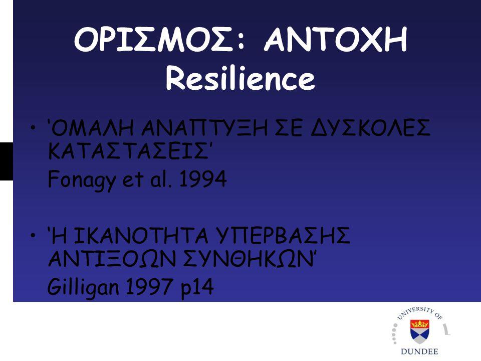 ΟΡΙΣΜΟΣ: ΑΝΤΟΧΗ Resilience 'ΟΜΑΛΗ ΑΝΑΠΤΥΞΗ ΣΕ ΔΥΣΚΟΛΕΣ ΚΑΤΑΣΤΑΣΕΙΣ' Fonagy et al.