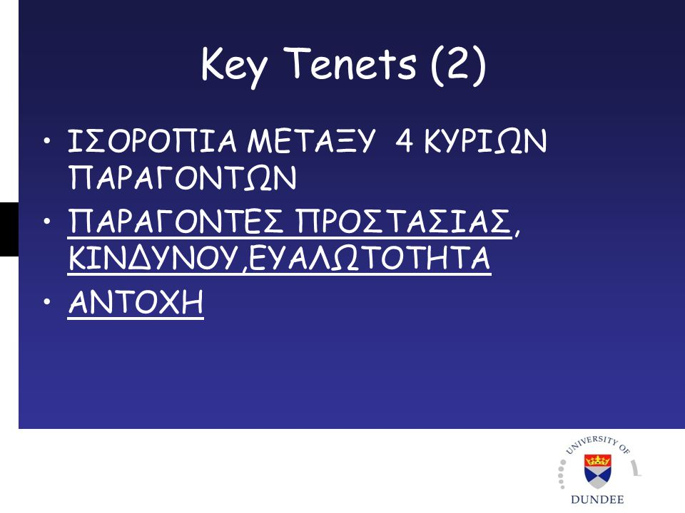 Key Tenets (2) ΙΣΟΡΟΠΙΑ ΜΕΤΑΞΥ 4 ΚΥΡΙΩΝ ΠΑΡΑΓΟΝΤΩΝ ΠΑΡΑΓΟΝΤΕΣ ΠΡΟΣΤΑΣΙΑΣ, ΚΙΝΔΥΝΟΥ,ΕΥΑΛΩΤΟΤΗΤΑ ΑΝΤΟΧΗ