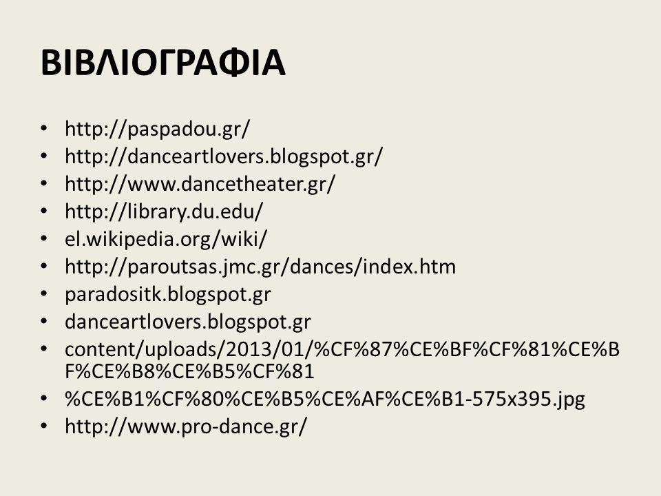 ΒΙΒΛΙΟΓΡΑΦΙΑ http://paspadou.gr/ http://danceartlovers.blogspot.gr/ http://www.dancetheater.gr/ http://library.du.edu/ el.wikipedia.org/wiki/ http://p