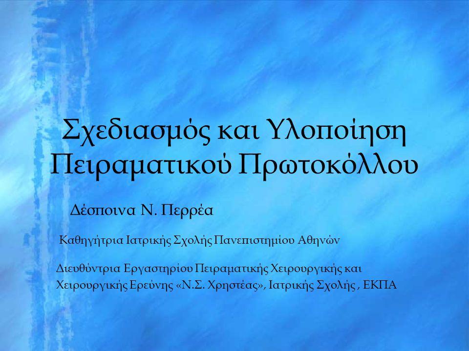 Σχεδιασμός και Υλοποίηση Πειραματικού Πρωτοκόλλου Καθηγήτρια Ιατρικής Σχολής Πανεπιστημίου Αθηνών Διευθύντρια Εργαστηρίου Πειραματικής Χειρουργικής κα