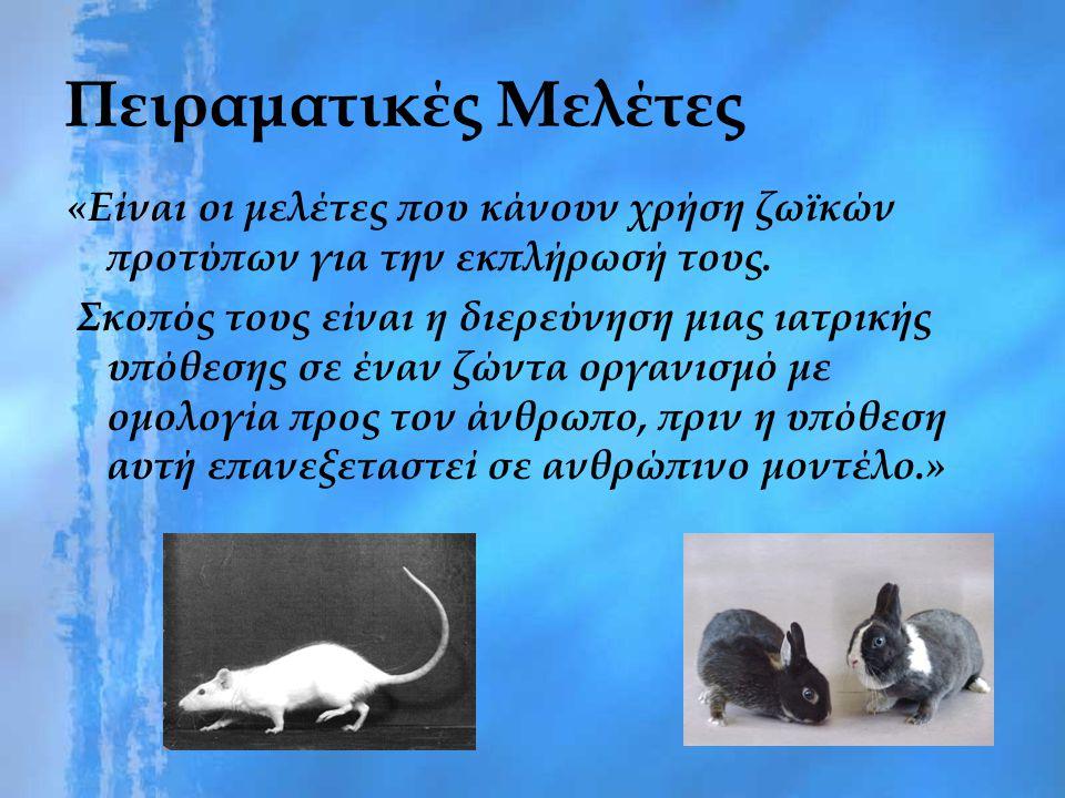 Πειραματικές Μελέτες «Είναι οι μελέτες που κάνουν χρήση ζωϊκών προτύπων για την εκπλήρωσή τους. Σκοπός τους είναι η διερεύνηση μιας ιατρικής υπόθεσης