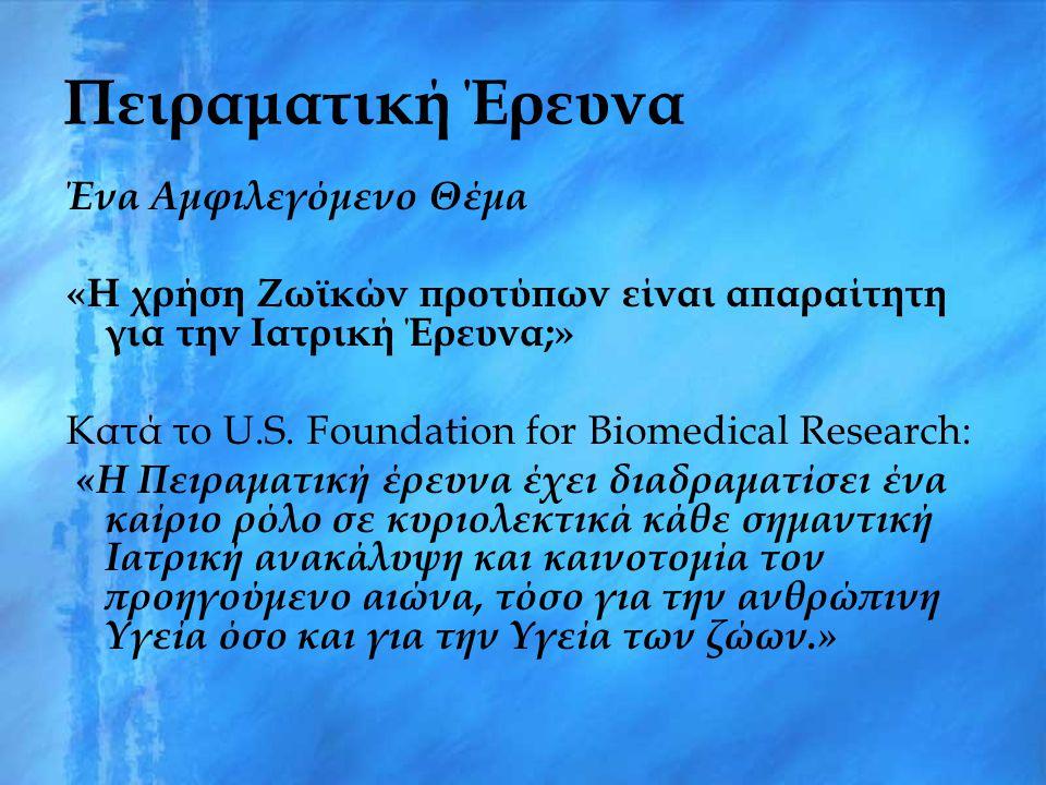 Πειραματική Έρευνα Ένα Αμφιλεγόμενο Θέμα «Η χρήση Ζωϊκών προτύπων είναι απαραίτητη για την Ιατρική Έρευνα;» Κατά το U.S. Foundation for Biomedical Res