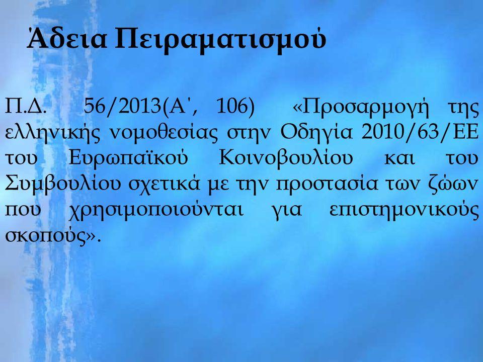 Π.Δ. 56/2013(Α΄, 106) «Προσαρμογή της ελληνικής νομοθεσίας στην Οδηγία 2010/63/ΕΕ του Ευρωπαϊκού Κοινοβουλίου και του Συμβουλίου σχετικά με την προστα